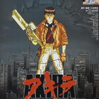 Akira movie poster Sign 8in x 12in