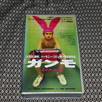 Gummo [VHS] Japanese Import Super Rare Harmony Korine Big Box Giant Vhs Collectible Gummo Vhs