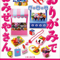 Japanese Origami Paper Craft Pattern Book for Children - Kids Play House, Candy Cake Shop, Flower Shop, jewelry Accessory - Misa Imai - B394