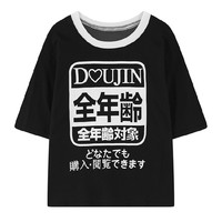 Harajuku Japanese characters all age group loose tee sold by Dejavu Cat