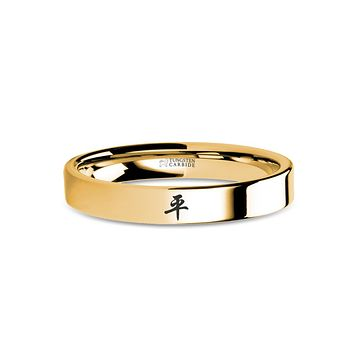 Chinese Brush Stroke Peace Ping Yellow Gold Tungsten Wedding Band