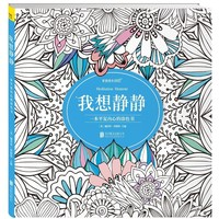 Booculchaha Adult relieve stress coloring book Mandala abstract pattern coloring books for adults : Meditation moment