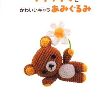 Japanese Amigurumi Crochet Patterns - Ollie + Holly | 354x354