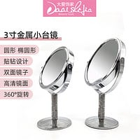 Metal 3 Inch Small Table Mirror Oval Desktop Makeup Mirror Creative Stick Drill Table Mirror Portable Dormitory Double-Sided Mirror