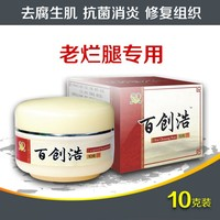Diabetic foot ulcers Sida Huoxue remove rot myogenic old rotten legs bandaged wound paste varices Herbs cream