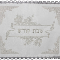 """Ultimate Judaica Brocade Challah Cover with Heavy Plastic - 26"""" x 22"""""""
