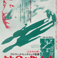 Young and Innocent 1977 Japanese B2 Poster | Posteritati Movie Poster Gallery | New York