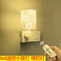Wall Bulb Type Remote Control Night Light Room Plug Super Bright Switch Socket Table Lamp Plug In With Led Bedside Remote Control