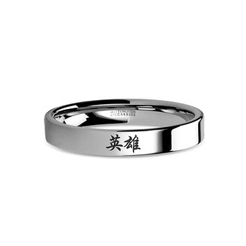 Chinese Hero Calligraphy Character Engraved Tungsten Wedding Band