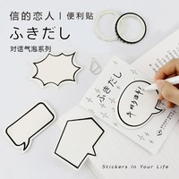 Novelty Dialog Window Self-Adhesive Memo Pad Sticky Notes Sticker Label Escolar Papelaria School Office Supply