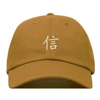 Faith Chinese Character