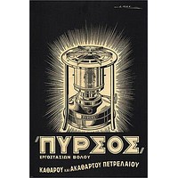 manufactured in VOLOS vintage ad poster CLEAN and TIDY GREECE 24X36 unique
