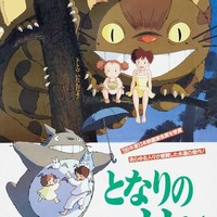 My Neighbor Totoro (Japanese) 11x17 Movie Poster (1988)