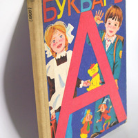 Vintage Soviet Childrens Book, Vintage Kid Educational Book, vintage book ABC fun alphabet Soviet propaganda book 1985 Made in USSR, letters