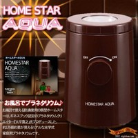 Homestar Aqua Planetarium (Chocolate Color)